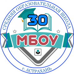 Средняя образовательная школа №30